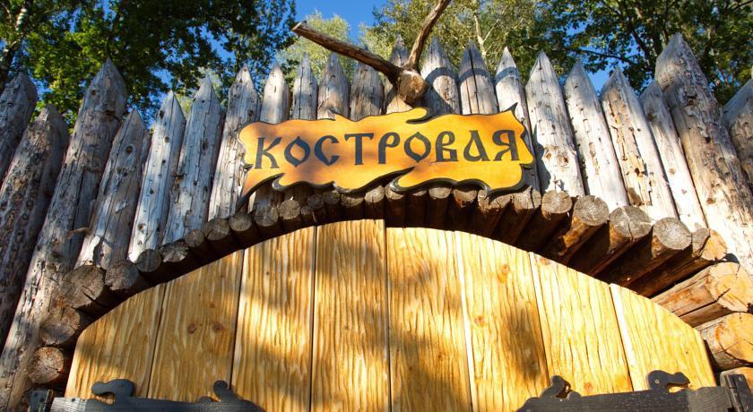 Pogostite.ru - ЛЕПОТА ЭКО-ОТЕЛЬ | Талдомский район, д. Вотря | СПА-центр #30