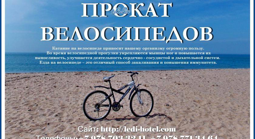 Pogostite.ru - Le-Di /Ле-Ди (г. Саки, возле побережья Черного моря ) #23