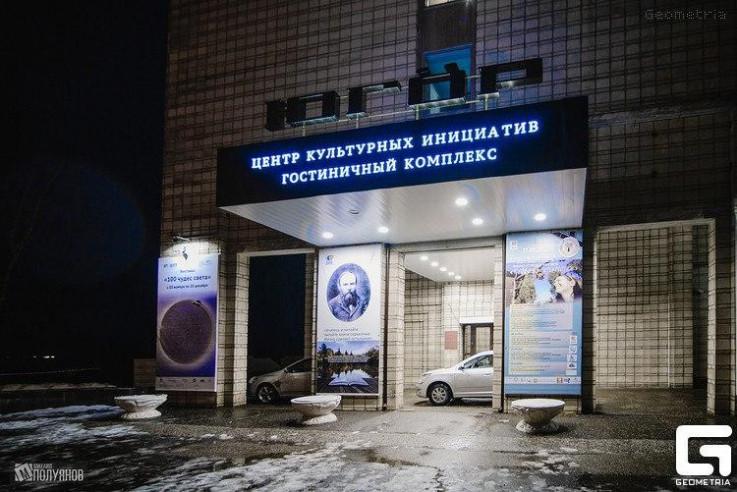 Pogostite.ru - Югор (г. Сыктывкар, возле Парка им. С. М. Кирова) #3