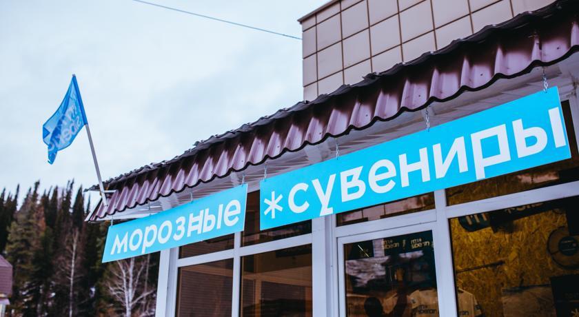 Pogostite.ru - СНЕЖНЫЙ | Шерегеш #17