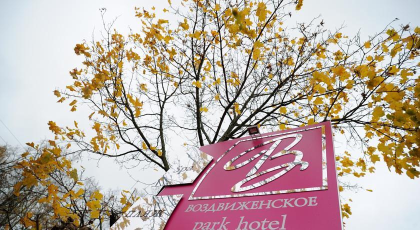 Pogostite.ru - ВОЗДВИЖЕНСКОЕ ПАРК-ОТЕЛЬ #45