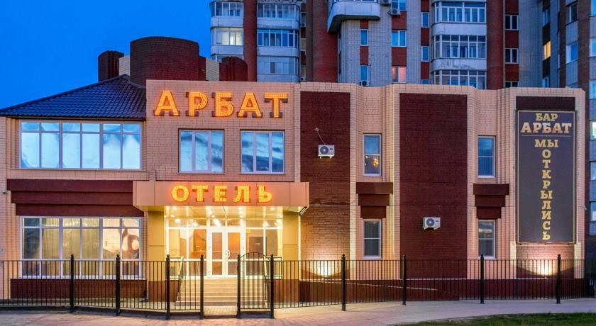 Pogostite.ru - АРБАТ БИЗНЕС-ОТЕЛЬ (г. Балаково) #1