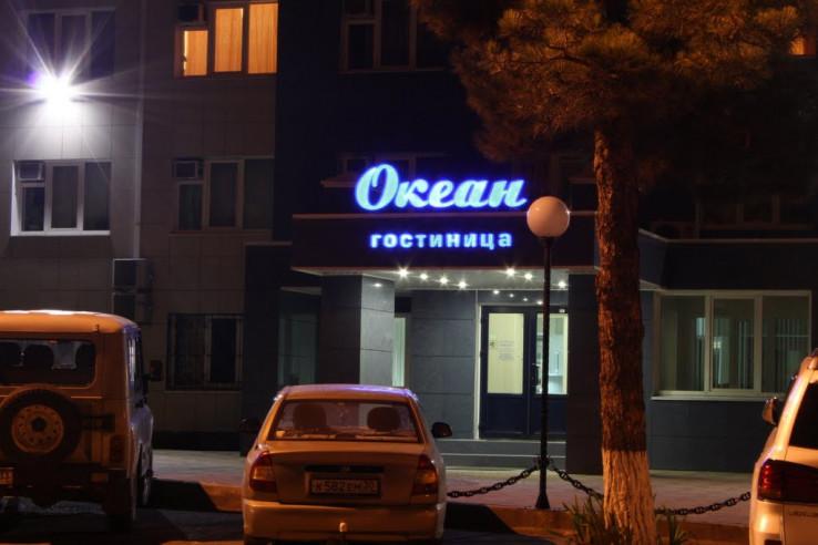 Pogostite.ru - ОКЕАН   Новороссийск   парковка   массаж #3