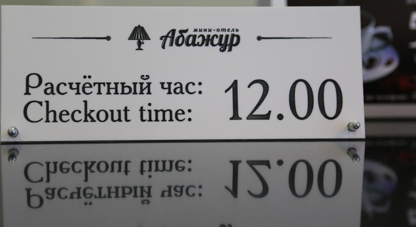 Pogostite.ru - АБАЖУР | Пермь | Ашатли-Тулва #15