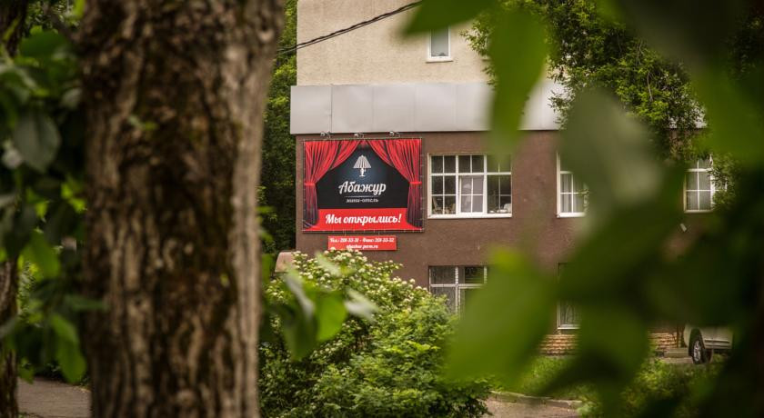 Pogostite.ru - АБАЖУР | Пермь | Ашатли-Тулва #17