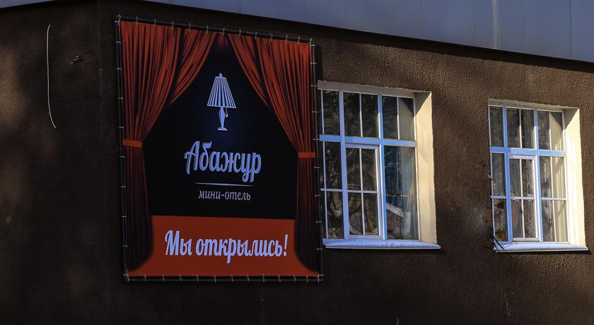 Pogostite.ru - АБАЖУР | Пермь | Ашатли-Тулва #20