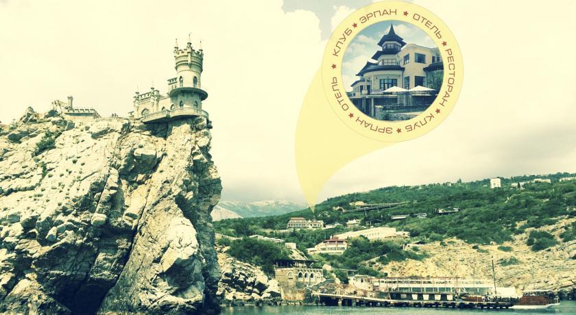 Pogostite.ru - ЭРПАН | Гаспра | Ялта | Крым #23
