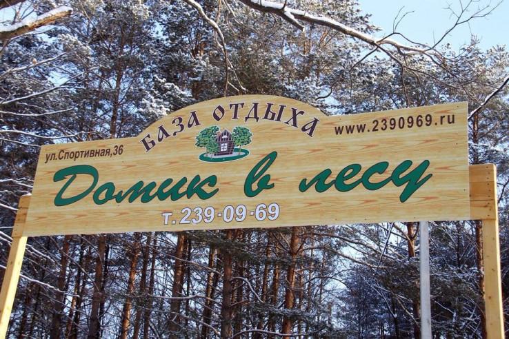 Pogostite.ru - Домик в Лесу База отдыха | Свияжск #31