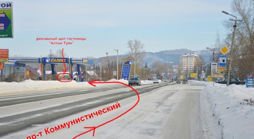 Pogostite.ru - Алтын Туяк | Горно-Алтайск | горнолыжный курорт | катание на лыжах | #11