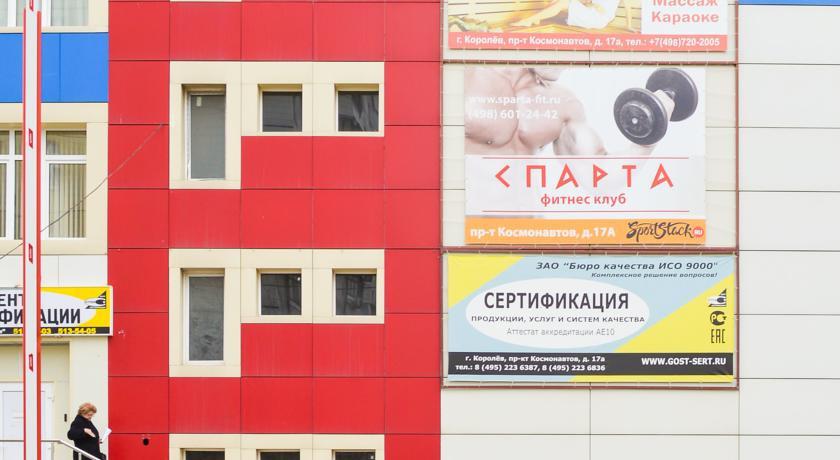 Pogostite.ru - ФОРЕСТ ИНН | Г. КОРОЛЕВ | Сквер им. Лизы Чайкиной | Конференц-зал #3
