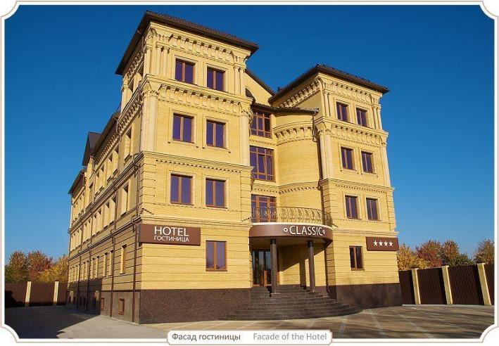 Pogostite.ru - Гранд -Отель Classic | г. Армавир | возле исторического музея | сауна | конференц-зал #1