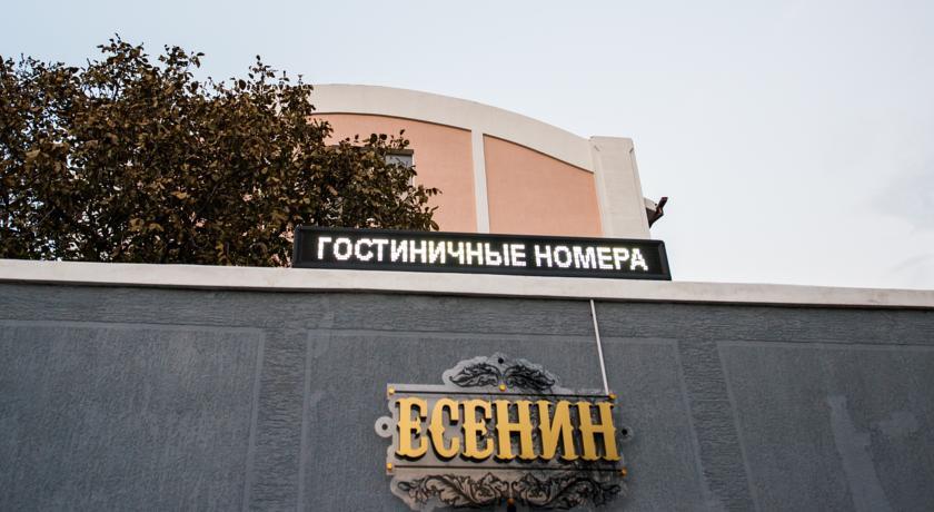 Pogostite.ru - ЕСЕНИН   г. Новоросссийск #2