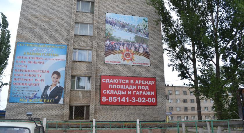 Pogostite.ru - ВЗЛЕТ   Ахтубинск   р. Ахтуба   Сауна   #2
