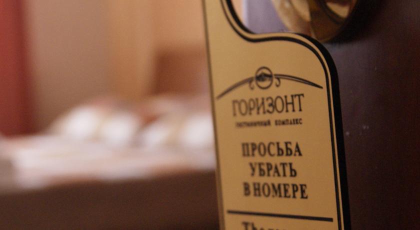 Pogostite.ru - Горизонт | Находка | храм Казанской Божьей Матери | конференц-зал | #1