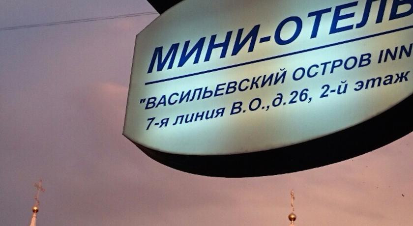 Pogostite.ru - Мини-Отель Васильевский остров | Санкт-Петербург | Академический сад | Библиотека #1