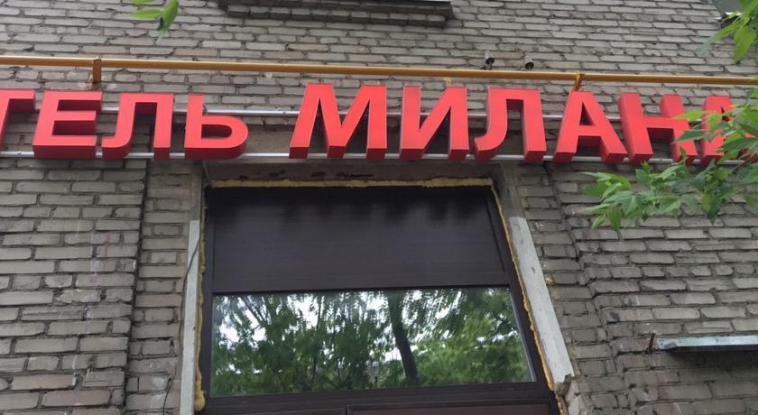 Pogostite.ru - МИНИ-ОТЕЛЬ МИЛАНА | м. Рязанский проспект #3