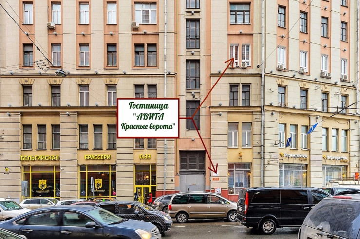 Pogostite.ru - АВИТА КРАСНЫЕ ВОРОТА #3