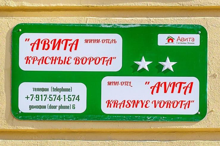 Pogostite.ru - АВИТА КРАСНЫЕ ВОРОТА #8