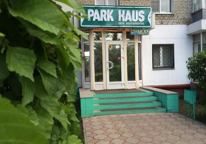 Pogostite.ru - Biladgeo  Parkhaus | Петропавловск | Городской дом культуры | Парковка #1