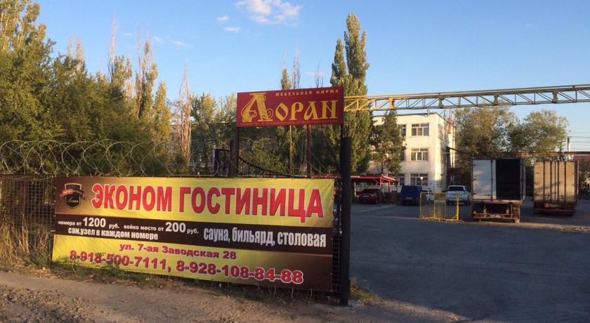 Pogostite.ru - Лоран | г. Волгодонск | лесопарковая зона | сауна | #3
