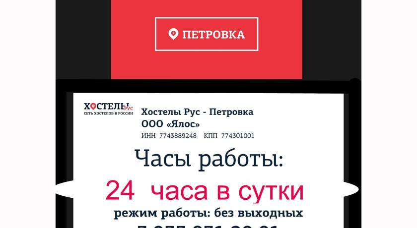 Pogostite.ru - ХОСТЕЛ РУС-ПЕТРОВКА | м. Чеховская #4