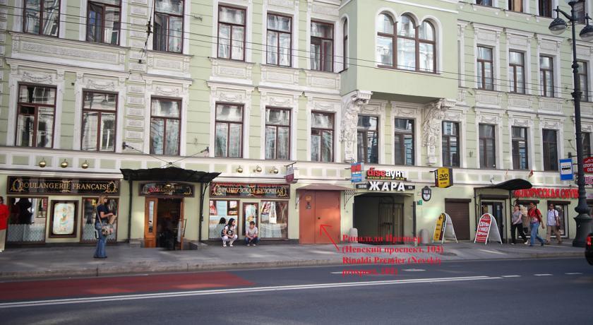Pogostite.ru - Ринальди Премьер | Санкт-Петербург | Рядом вокзал | С завтраком #30