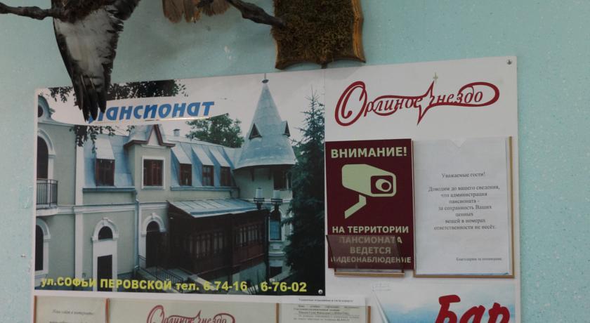 Pogostite.ru - ОРЛИНОЕ ГНЕЗДО ПАНСИОНАТ | г. Кисловодск | С завтраком #3