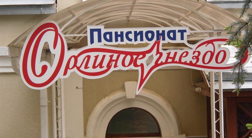 Pogostite.ru - ОРЛИНОЕ ГНЕЗДО ПАНСИОНАТ | г. Кисловодск | С завтраком #1