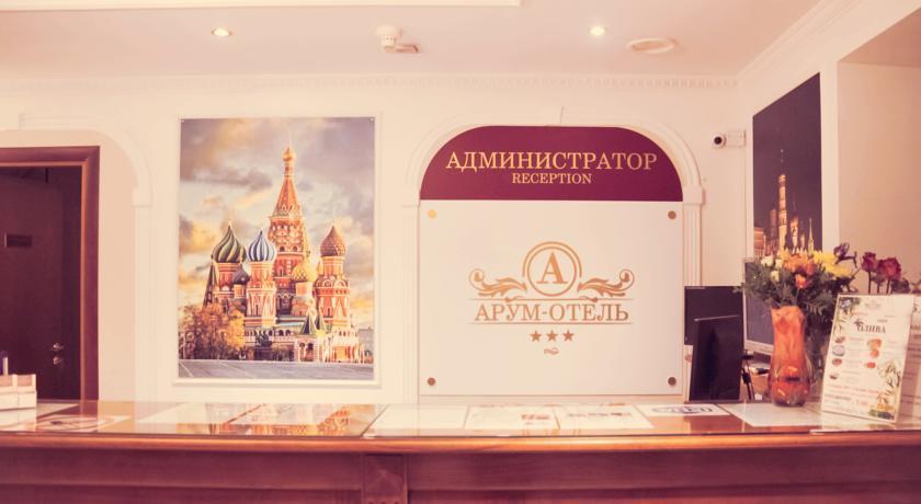 Pogostite.ru - Арум |  г. Москва | м. Китай-Город | Парковка | #1