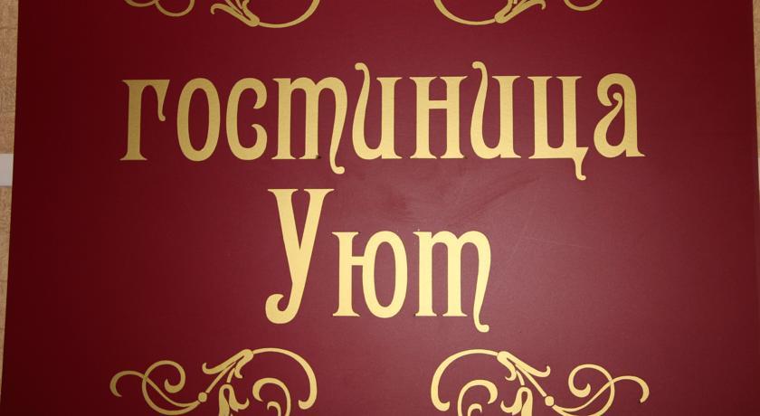 Pogostite.ru - УЮТ   Липецк   центр #1
