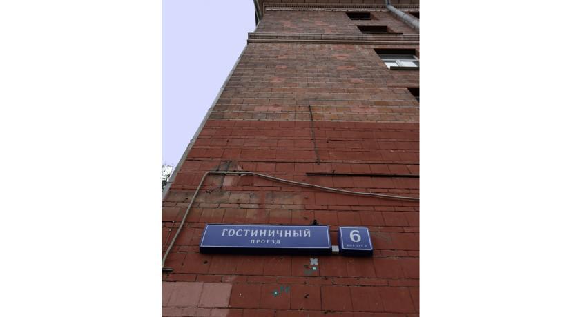 Pogostite.ru - БОЛЬШАЯ СЕМЬЯ | м. Петровско-Разумовская #4