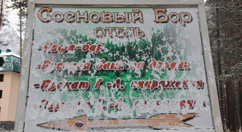 Pogostite.ru - Сосновый Бор   Терскол   гора Чегет   Сауна   #2