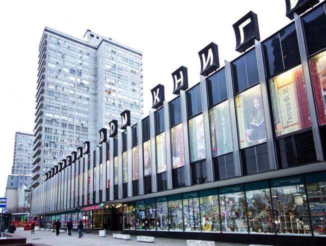 Pogostite.ru -  на Новом Арбате 10 | м. Арбатская | Пресненский парк | Wi-Fi #3