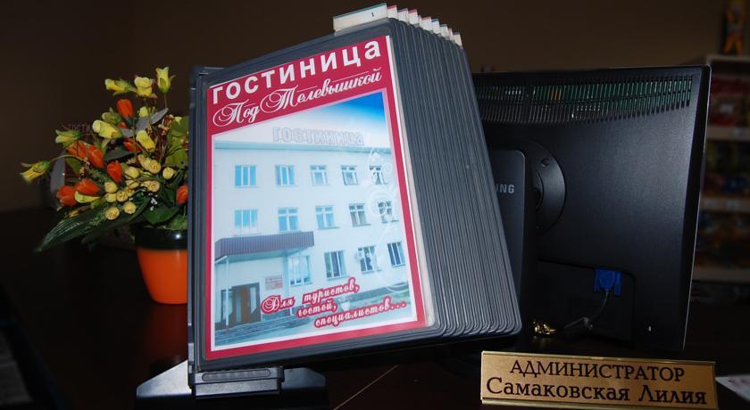 Pogostite.ru - Под Телевышкой   г. Бийск   Нагорный сквер   Сауна   #1