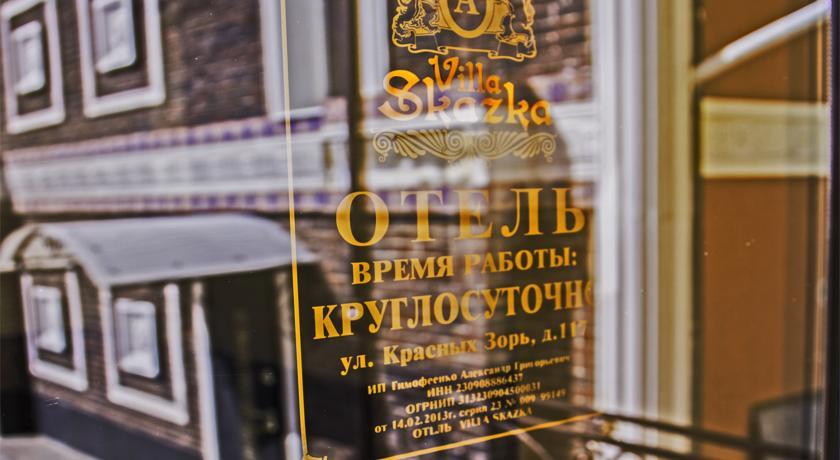 Pogostite.ru - ВИЛЛА СКАЗКА Сеть Мартон| г. Ростов-на-Дону | С завтраком | Хамам #3