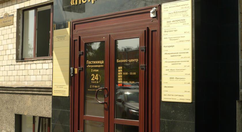 Pogostite.ru - ПЕТРОЗАВОДСК | г. Петрозаводск | С завтраком | Wi-Fi #1