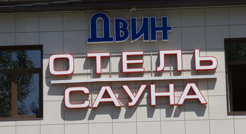 Pogostite.ru - Двин | г. Пятигорск | озеро Провал | Сауна | #2