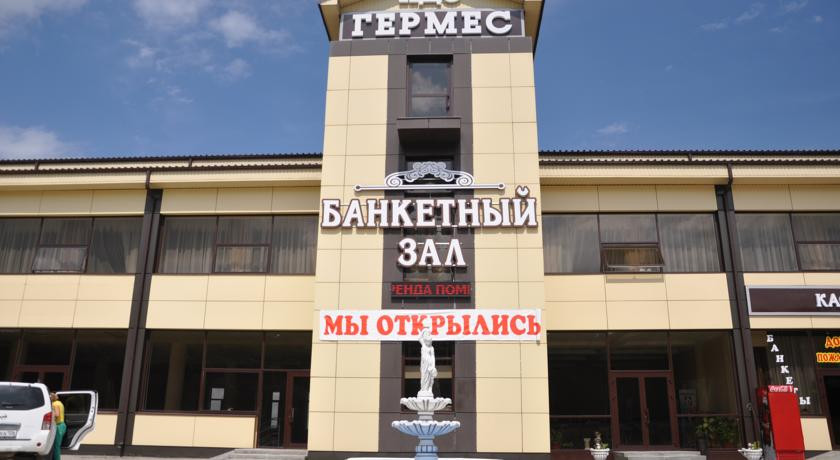 Pogostite.ru - Гермес | г. Пятигорск | гора Машук | Wi-Fі | #1