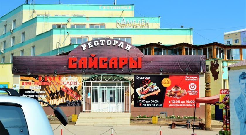 Pogostite.ru - Сайсары | Якутск | река Лена | Караоке | #1