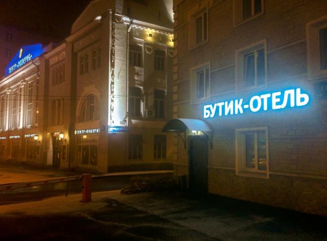 Pogostite.ru - Бутик-отель Mr. & Mrs.   м. Бауманская, Курская   Парковка #3