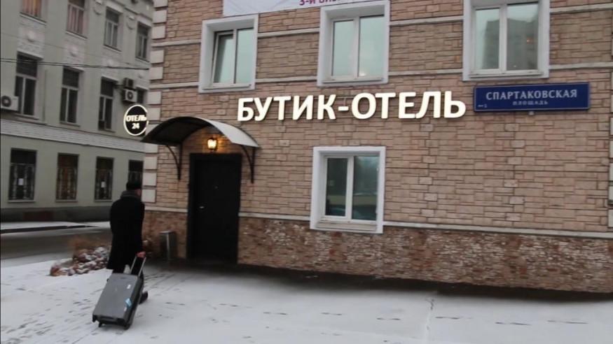 Pogostite.ru - Бутик-отель Mr. & Mrs.   м. Бауманская, Курская   Парковка #2