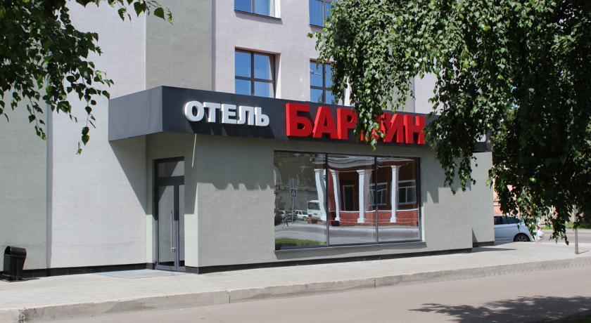 Pogostite.ru - Бардин #2