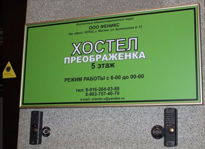 Pogostite.ru - Преображенка | Москва | м. Электрозаводская | Парковка #1