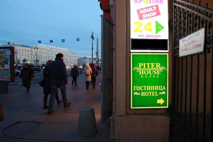 Pogostite.ru - Питер Хаус | м. Площадь восстания #3