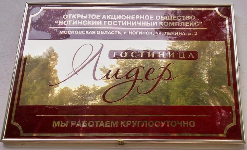 Pogostite.ru - Лидер | Ногинск | бесплатная парковка #3