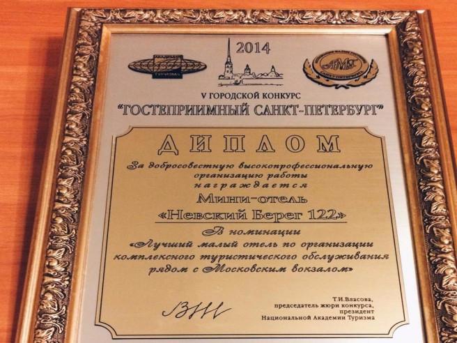 Pogostite.ru - Невский Берег 122 #45