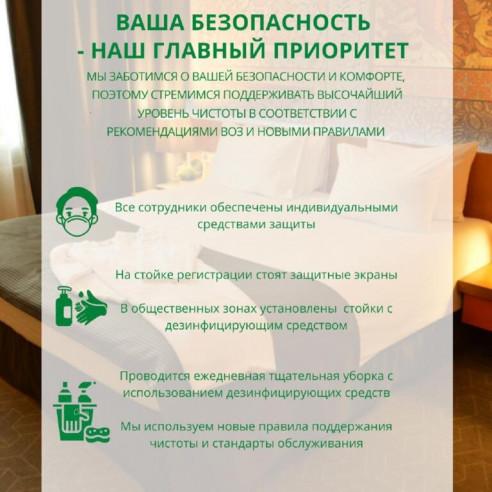 Pogostite.ru - Холидей Инн Москва Таганский - Holiday Inn Moscow Tagansky #4