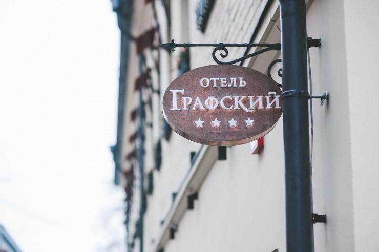 Pogostite.ru - Графский | м. Парк Культуры | СПА-центр #2