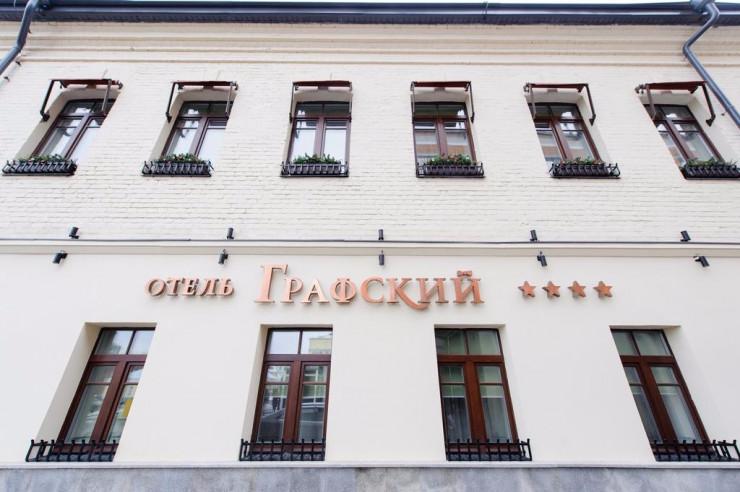 Pogostite.ru - Графский | м. Парк Культуры | СПА-центр #1