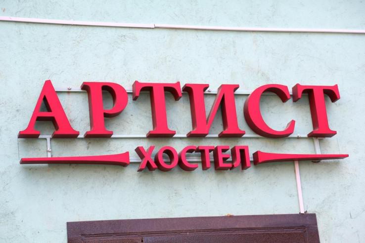 Pogostite.ru - Артист Лофт (Басманный Район) - Доступные Цены #1